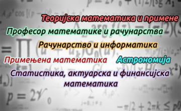 "<a href=""http://www.matf.bg.ac.rs/m/91/osnovne-matematika/"">Студијски програм Математика</a>"
