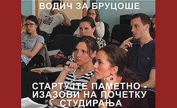 "<a href=""http://www.razvojkarijere.bg.ac.rs/v-savetnik/startujte-pametno"">Стартујте паметно - изазови на почетку студирања</a>"
