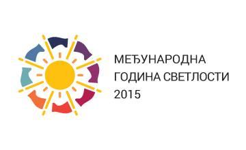 """<a href=""""http://mgs2015.com/"""">Međunarodna godina svetlosti</a>"""
